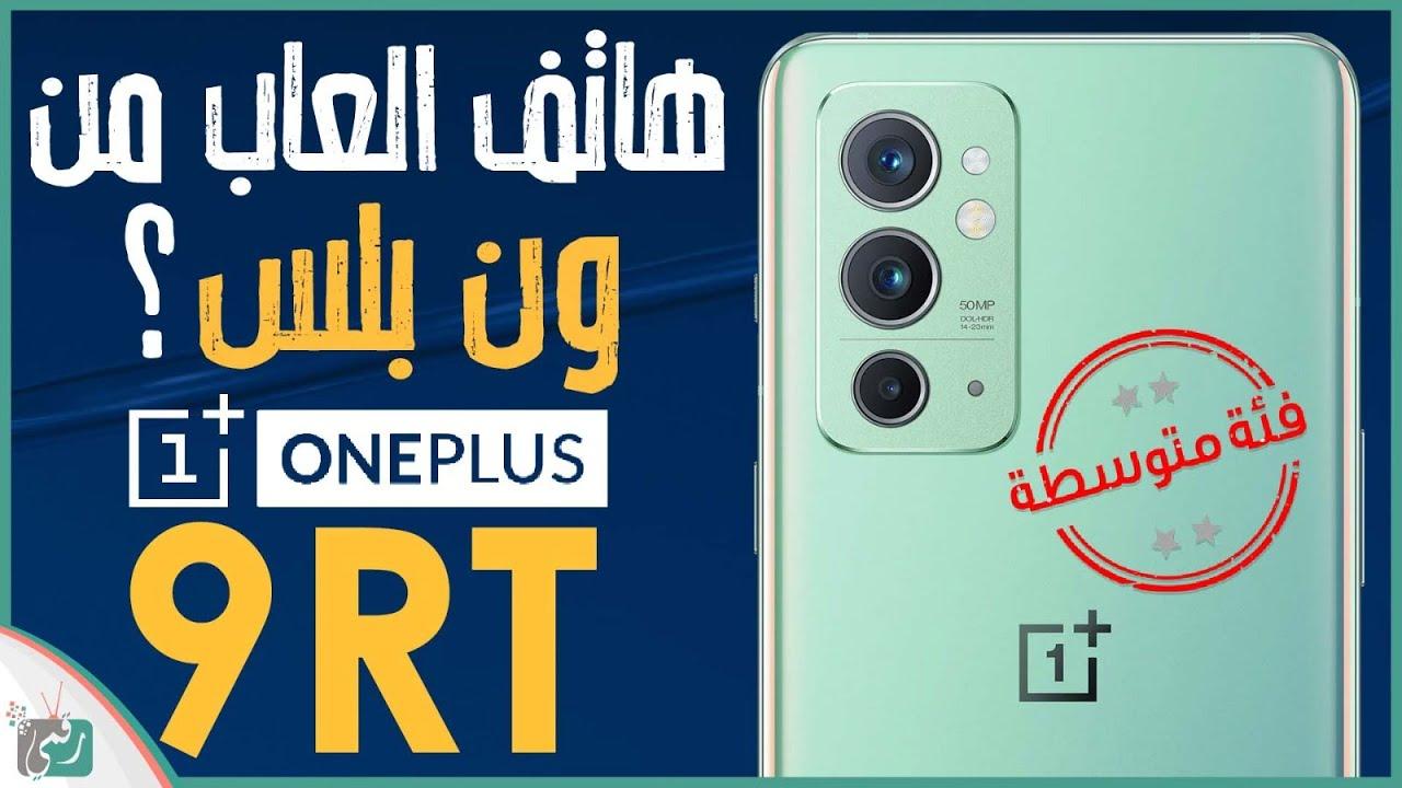 مواصفات ون بلس 9 ار تي OnePlus 9RT