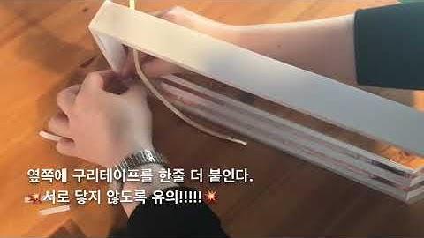 Led 플래카드 만들기