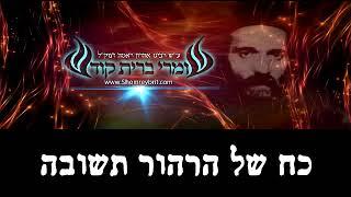 הרב יעקב בן חנן - מעלת הרהור תשובה של יהודי! חזק!