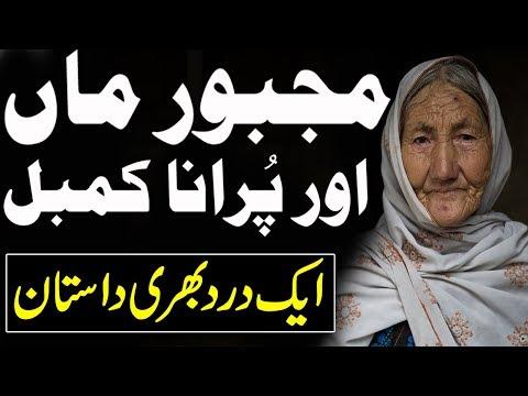 Heart Touching Urdu Story | Aik Maan Ki Kahani | Story Of a Mother Urdu\Hindi