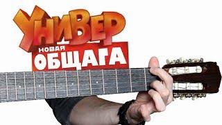 Красивая мелодия на Гитаре из Универа