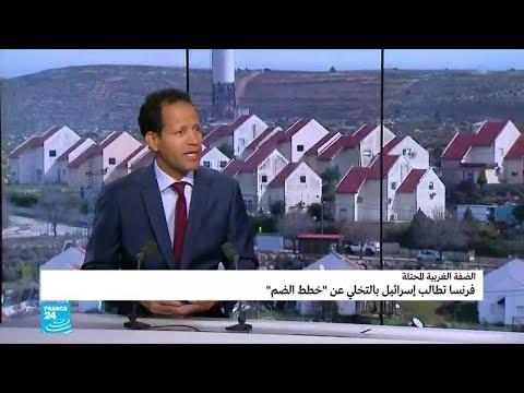 الضفة الغربية المحتلة: فرنسا تطالب إسرائيل بالتخلي عن -خطط الضم-