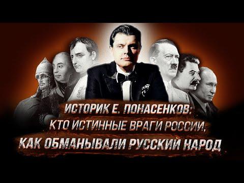 Историк Е. Понасенков: