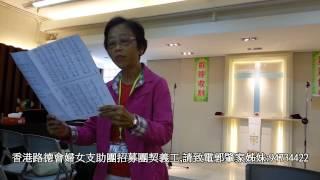香港路德會婦女支助團=頌讚天地聖詩團契