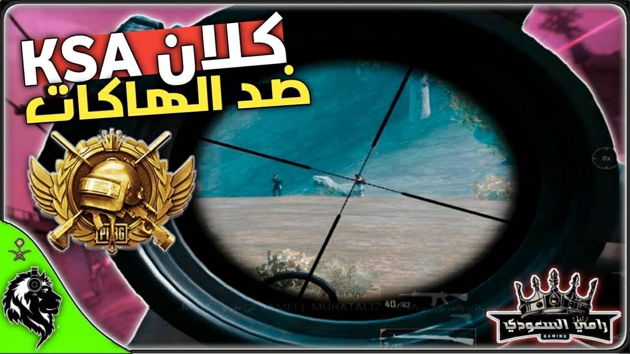 شاهد : غضب كلان KSA ( فلسطين في قلوبنا ) ❤️ | رامي السعودي 🇸🇦 ببجي موبايل