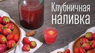 Ароматная клубничная наливка [Cheers! | Напитки]