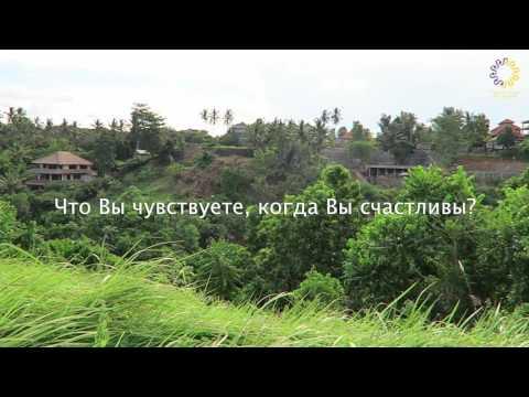 Уроки счастья из Бали - как найти свое счастье