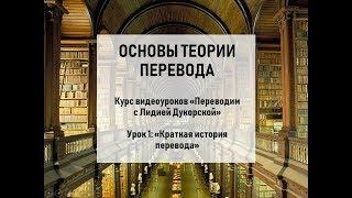 """Урок 1 """"Краткая история перевода"""""""