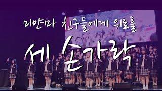 세 손가락 M/V - 서울실용음악고등학교