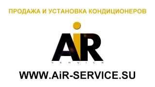 AiR service продажа кондиционеров в Новосибирске с установкой(