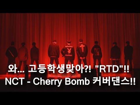 """【댄스영상제보】 와.. 고등학생한테 설렐뻔!! 남고생팀 """"RTD""""!! NCT - CherryBomb 커버댄스!! Cover Dance"""