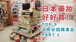 【日本藥妝戰利品】TOP 9必買必回購 PART 1 |【Japan Drugstore Haul】TOP 9 Beauty Products Must Buy