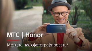 МТС | Honor | Можете нас сфотографировать?