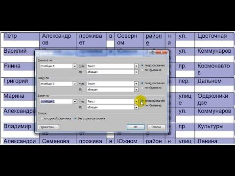 Как сделать сортировку в Ворде текста или таблицы по трем параметрам