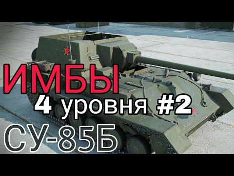 Имбы 4 уровня #2 / СУ-85Б / WOT Blitz