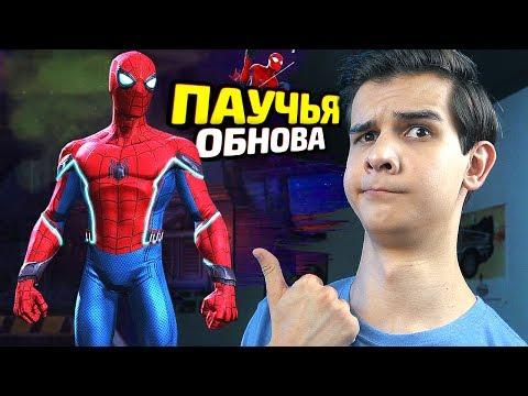 ПАУЧЬИ ОБНОВЛЕНИЯ - Marvel Future Fight и Битва Чемпионов!