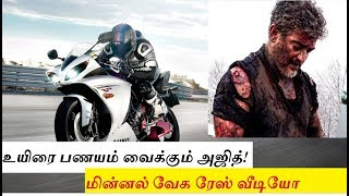 thala ajith risk bike race // Real video # Exclusive