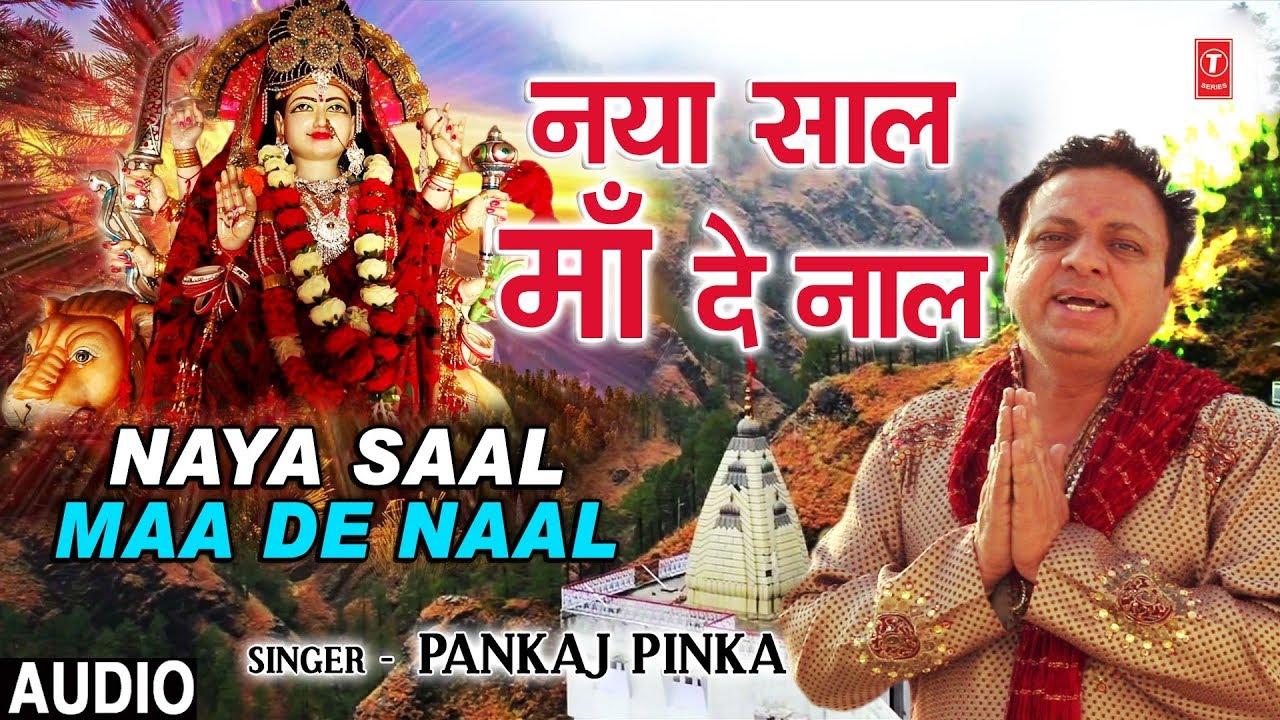 Naya Saal Maa De Naal I Punjabi Devi Bhajan I PANKAJ PINKA I New Latest Full HD Video Song