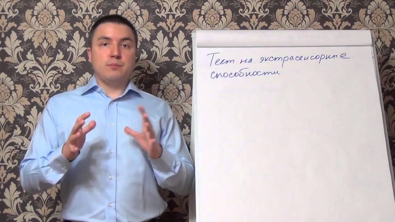 Как открыть в себе экстрасенсорные способности