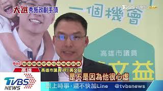 【TVBS新聞精華】20191224 政治新聞精華