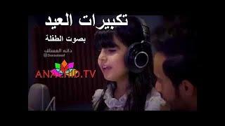 تكبيرات العيد بصوت الطفلة دانا العساف و سعد الكلثم   أناشيد إسلامية 2019