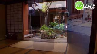 太田家住宅 - 地域情報動画サイト 街ログ