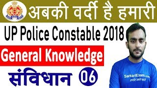 अबकी वर्दी है हमारी   04.00 PM- UP Police Exclusive Class   GK – Expected Questions By Rachit Sir