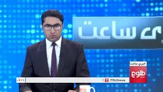 LEMAR News 25 September 2017 / د لمر خبرونه ۱۳۹۶ د تله ۰۳