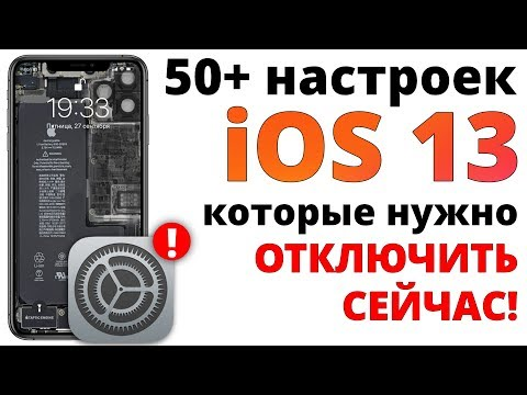iOS 13  ! /   iPhone ?