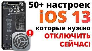 Отключи эти настройки iOS 13 ПРЯМО СЕЙЧАС! / Как настроить iPhone ПРАВИЛЬНО?