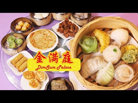 Craving Dim Sum in Manhattan Midtown? Try out Dim Sum Palace 金满庭:曼哈顿中城也找得到正宗的港式点心!