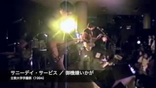 1994年、立教大学学園祭でのライブ。 ・Apple Music ...