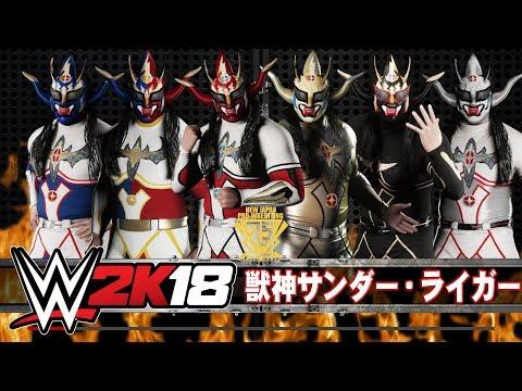 XBox One版WWE2K18で作成した獣神サンダー・ライガー選手です。 #獣神サンダーライガー #新日本プロレス #WWE2K18.