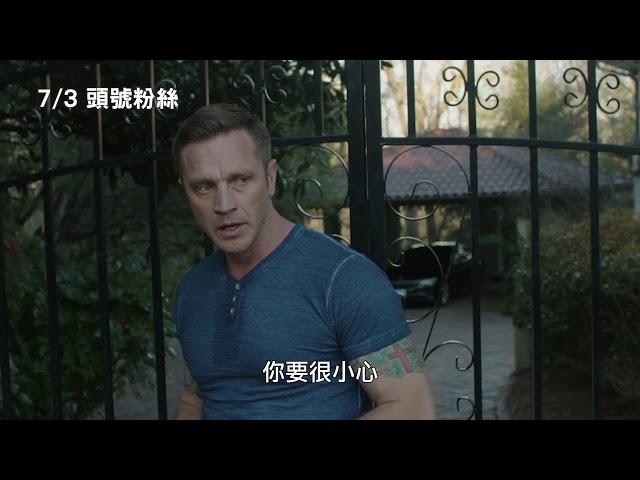 7/3【頭號粉絲】中文預告:真心換絕情篇