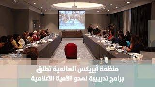 منظمة أيريكس العالمية تطلق برامج تدريبية لمحو الأمية الاعلامية