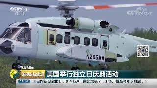 [国际财经报道]热点扫描 美国举行独立日庆典活动| CCTV财经