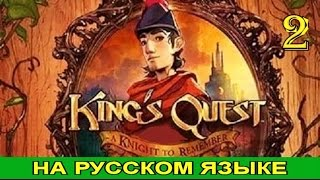 King's Quest 2015. Прохождение с комментариями.  Эпизод 1. Воспоминания рыцаря. Ч.2