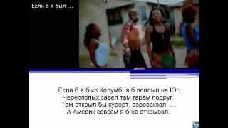 """""""Если б я был..."""" - веселая шуточная переделанная песня, смешной клип, #ржака, Вадим Котельников"""