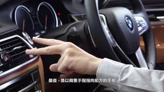 BMW 5 Series - Gesture Control