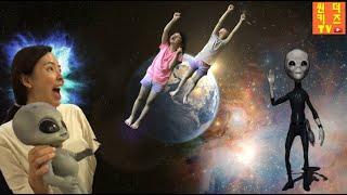 마법문으로 우주여행을 떠나자! 외계인 우주여행 마법문 우주탐험 space adventure in the magic door l The children fly into space