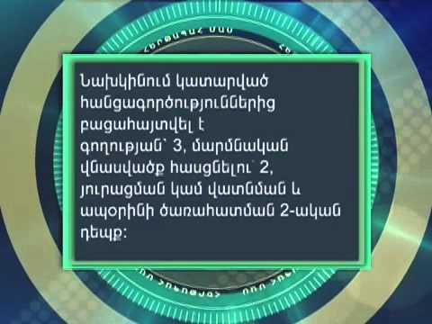 Hertapah Mas 02.02.12 News.armeniatv.com