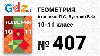 № 407 - Геометрия 10-11 класс Атанасян