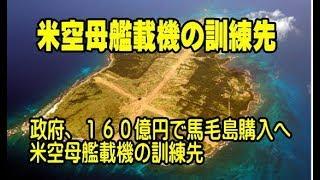 日本政府、160億円で馬毛島購入へ 米空母艦載機の訓練先