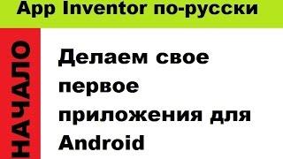 Делаем свое первое приложение для андроид в App Inventor 2