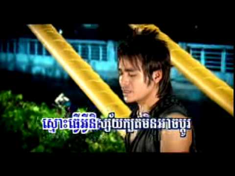 Reach- Manus Min Arch Kae (Karaoke)
