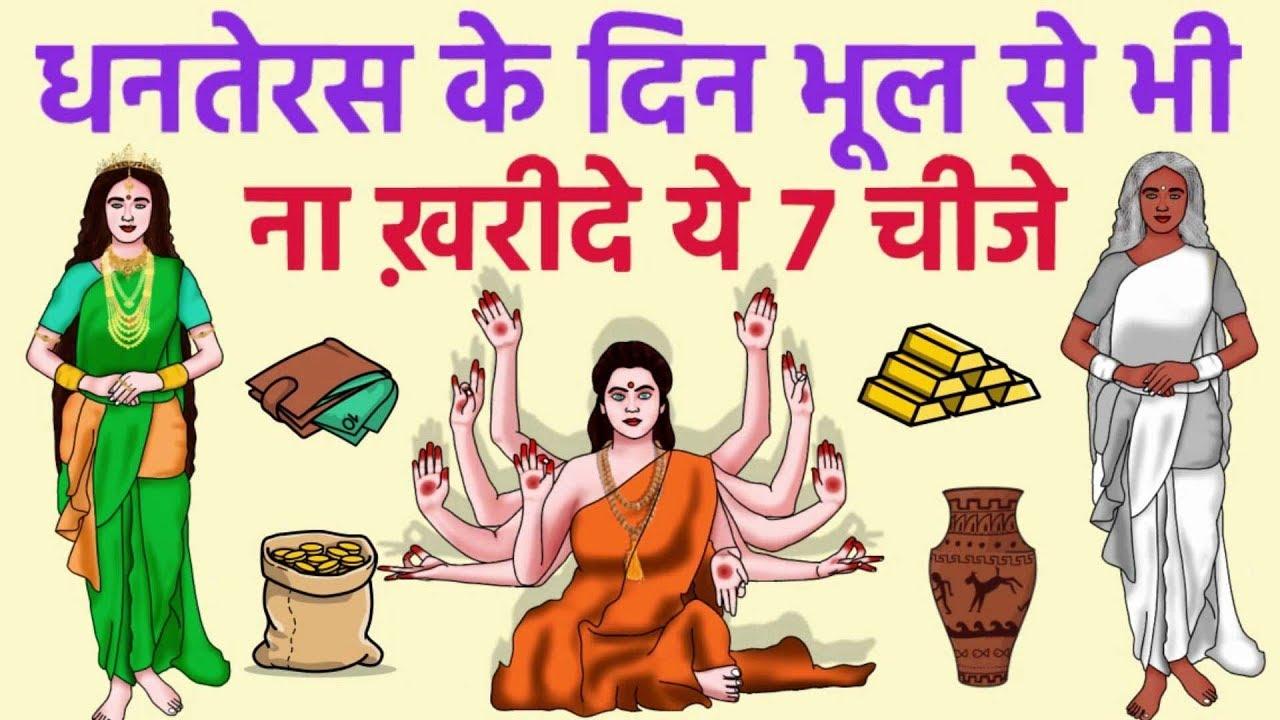 धनतेरस के दिन भूल से भी ना ख़रीदे ये ७ चीजे और इनका दान ना करे | Dhanteras Diwali