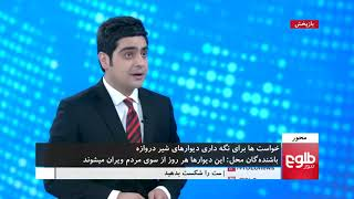 MEHWAR: Concerns Rise Over Destruction Of Kabul's Historic Wall