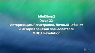 MODX Revolution  урок 22 Авторизаци, Регистрация, Личный кабинет и История заказов MODX Revolution