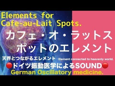 🔴ドイツ振動医学によるカフェ・オ・ラットスポット編|Cafe-au-Lait Spots by German Oscillatory Medicine.