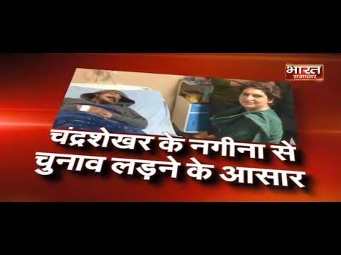 Meerut : Priyanka Gandhi ने चंद्रशेखर से की मुलाकात, क्या भीम आर्मी - कांग्रेस का गठबंधन ?